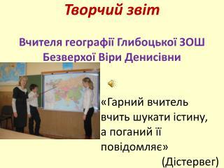 Проблема: Розвиток пізнавального інтересу учнів у процесі викладання географії