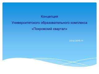 Концепция  Университетского образовательного комплекса  «Покровский квартал»
