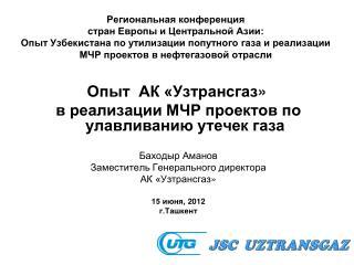 Опыт  АК « Узтрансгаз »  в реализации МЧР проектов по улавливанию утечек  газа