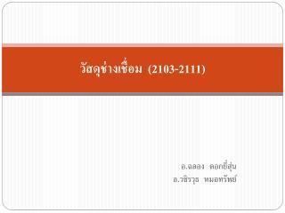 วัสดุช่างเชื่อม  (2103-2111)
