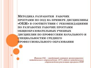 Закон об образовании Российской  Фе дерации ;