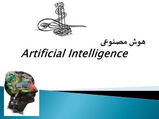هوش مصنوعی Artificial Intelligence
