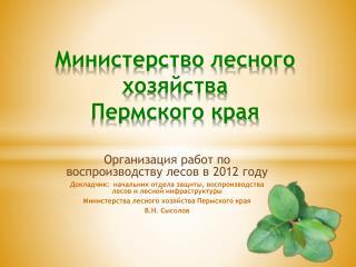 Министерство лесного хозяйства  Пермского края