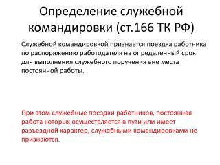 Определение служебной командировки (ст.166 ТК РФ)