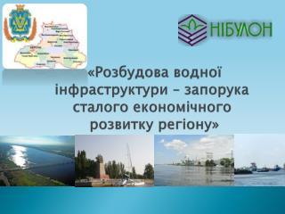 «Розбудова водної інфраструктури – запорука сталого економічного  розвитку регіону»