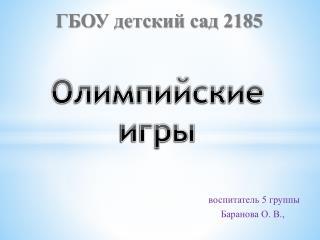 ГБОУ детский сад 2185