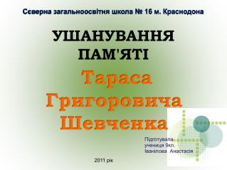 Сєверна загальноосвітня школа № 16 м. Краснодона