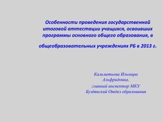 Кальметьева Ильмира Альфридовна,  главный инспектор МКУ Буздякский Отдел образования