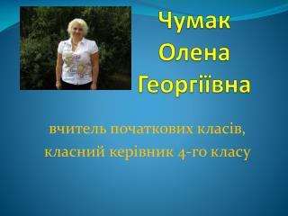 Чумак Олена Георгіївна