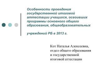 Кот Наталья Алексеевна, отдел общего образования и государственной итоговой аттестации