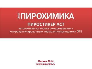 Москва 2014 pirohim.ru