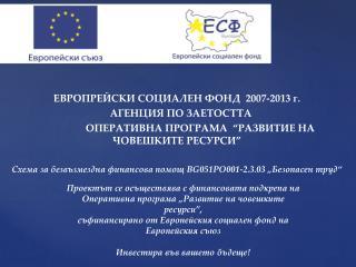 ЕВРОПРЕЙСКИ  СОЦИАЛЕН ФОНД   2007-2013 г. АГЕНЦИЯ ПО ЗАЕТОСТТА