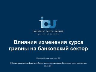 Михайло  Демкив .  аналитик  ICU