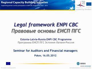 Legal framework  ENPI CBC Правовые  основы ЕИСП ПГС
