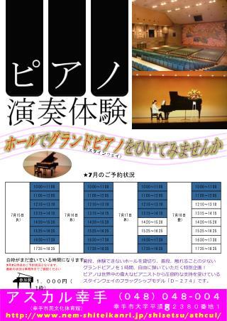 nem-shiteikanri.jp/shisetsu/athcul/