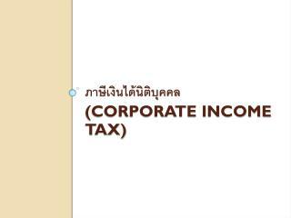 ภาษีเงินได้นิติบุคคล  (corporate Income tax)