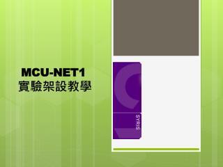 MCU-NET1  實驗架設教學