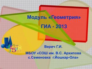 Модуль «Геометрия» ГИА - 2013