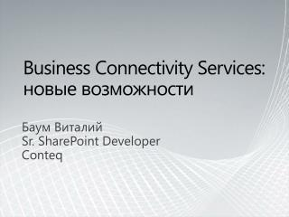 Business Connectivity Services:  ????? ???????????