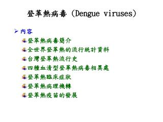 Dengue viruses