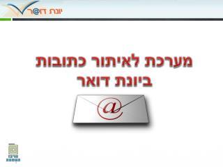 מערכת לאיתור כתובות ביונת דואר
