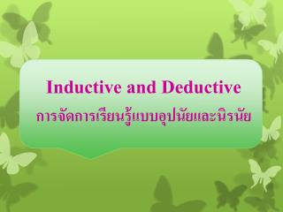 Inductive and Deductive การจัดการเรียนรู้แบบอุปนัยและนิรนัย