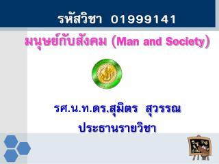 รหัสวิชา   01999141  มนุษย์กับสังคม ( Man and Society ) รศ. น.ท. ดร.สุมิตร   สุวรรณ ประธานรายวิชา