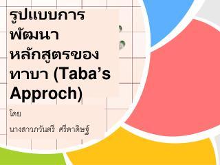 รูปแบบการพัฒนาหลักสูตรของทาบา ( Taba's Approch )