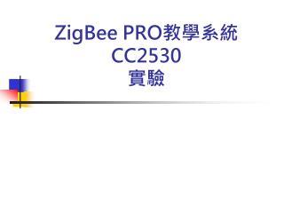 ZigBee PRO 教學系統 CC2530 實驗