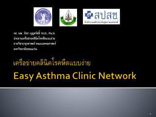 เครือข่ายคลินิคโรคหืดแบบง่าย Easy Asthma Clinic Network