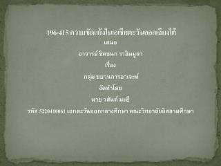 196-415 ความขัดแย้งในเอเชียตะวันออกเฉียงใต้