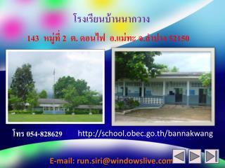 โรงเรียนบ้านนากวาง