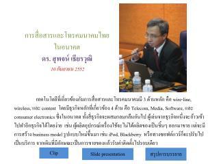 การสื่อสารและโทรคมนาคมไทยในอนาคต ดร.  สุพจน์ เธียร วุฒิ  10 กันยายน 2552