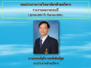 รอง ประธานราชวิทยาลัยฯฝ่ายบริหาร รายงาน ผลงาน รอบ ปี  ( ตุลาคม  2551  ถึง กันยายน  2552  )