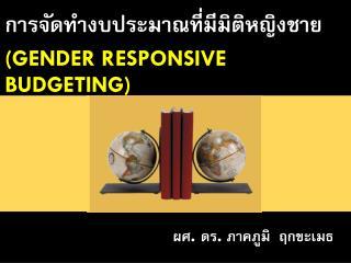 การจัดทำงบประมาณที่มีมิติหญิงชาย ( Gender Responsive Budgeting)