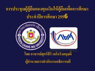 การประชุมผู้กู้ยืมกองทุนเงินให้กู้ยืมเพื่อการศึกษา ประจำปี การศึกษา  255 6