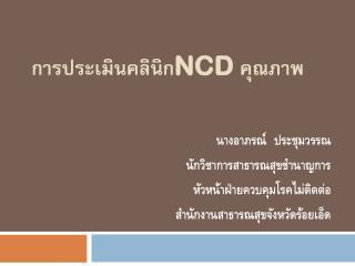 การประเมินคลินิก NCD  คุณภาพ