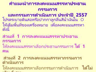 คำแนะนำการลงคะแนนสรรหาประธานกรรมการ และกรรมการดำเนินการ ประจำปี  2557