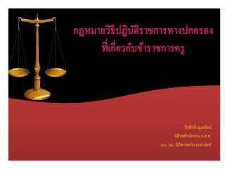 กฎหมายวิธีปฏิบัติราชการทางปกครอง ที่ เกี่ยวกับข้าราชการครู