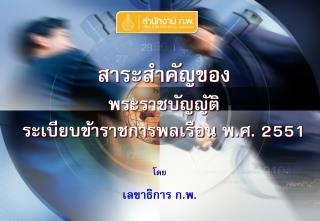 สาระสำคัญของ พระราชบัญญัติ ระเบียบข้าราชการพลเรือน พ.ศ. 2551