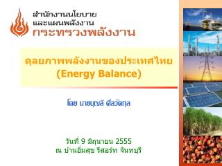 ดุลยภาพพลังงานของประเทศไทย( Energy Balance)