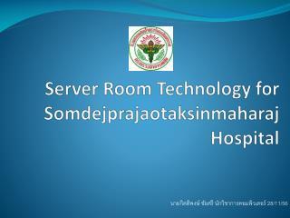 Server Room Technology for  Somdejprajaotaksinmaharaj  Hospital