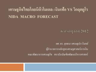 เศรษฐกิจไทยโดยนิด้าโมเดล: เงินเฟ้อ  VS  วิกฤตยูโร NIDA  Macro  Forecast
