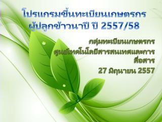 โปรแกรมขึ้นทะเบียนเกษตรกร ผู้ปลูกข้าวนาปี ปี 2557/58