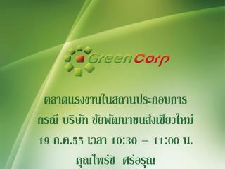 ตลาดแรงงานในสถานประกอบการ กรณี บริษัท ชัยพัฒนาขนส่งเชียงใหม่ 19  ก.ค. 55  เวลา  10:30 – 11:00  น.