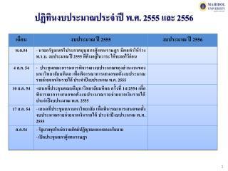 ปฏิทินงบประมาณประจำปี พ.ศ. 2555 และ 2556