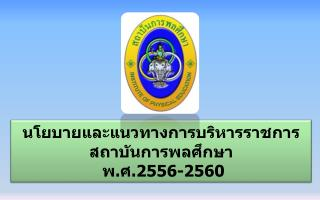 นโยบายและแนวทางการบริหารราชการสถาบัน การพล ศึกษา  พ.ศ.2556-2560