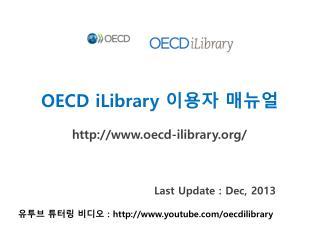 OECD  iLibrary 이용자 매뉴얼