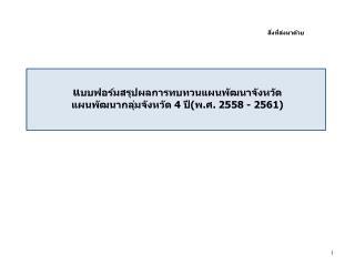 แ บบฟอร์มสรุปผลการทบทวนแผนพัฒนาจังหวัด แผนพัฒนากลุ่มจังหวัด  4  ปี(พ.ศ.  2558 - 2561 )