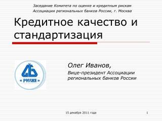 Кредитное качество и стандартизация